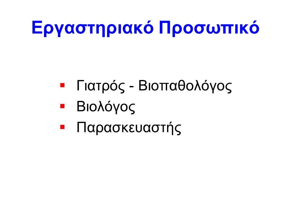 Εργαστηριακό Προσωπικό  Γιατρός - Βιοπαθολόγος  Βιολόγος  Παρασκευαστής