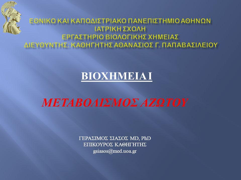 ΜΕΤΑΒΟΛΙΣΜΟΣ ΑΖΩΤΟΥ ΒΙΟΧΗΜΕΙΑ Ι ΓΕΡΑΣΙΜΟΣ ΣΙΑΣΟΣ MD, PhD ΕΠΙΚΟΥΡΟΣ ΚΑΘΗΓΗΤΗΣ gsiasos@med.uoa.gr
