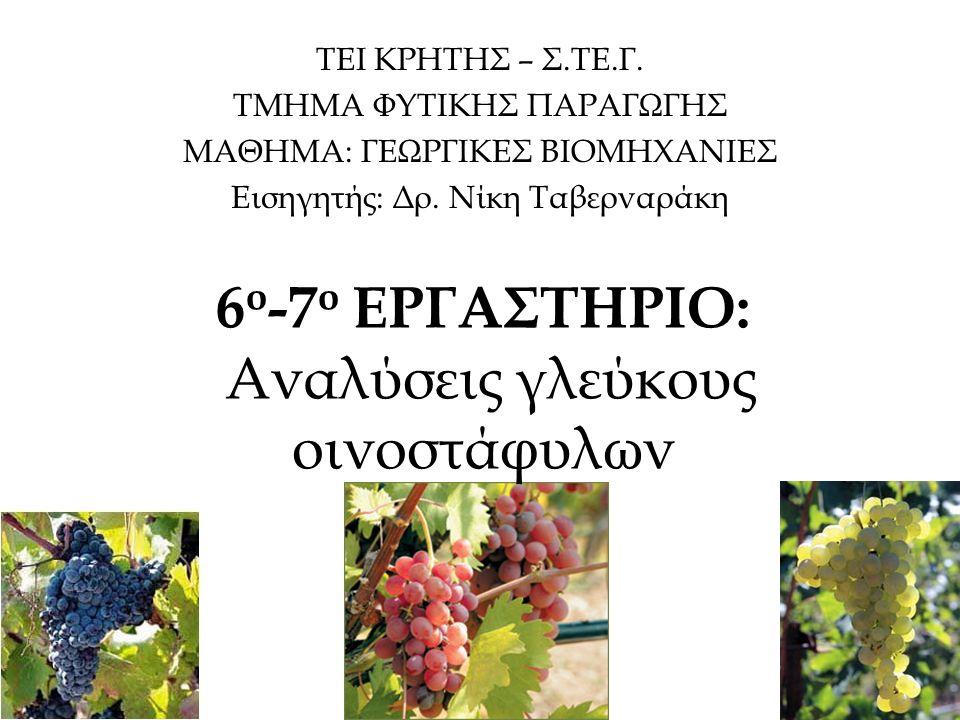 Οινοποίηση = διαδικασία παραλαβής / εκχύλισης όλων εκείνων των στοιχείων του σταφυλιού με θετικό αποτέλεσμα στην ποιότητα του κρασιού και όχι εκείνων με αρνητικό (όπως τουλάχιστον αυτή ορίζεται σε κάθε χρονική περίοδο) Γλευκοποίηση = το πρώτο στάδιο της οινοποίησης, όπου γίνεται ο κύριος διαχωρισμός του χυμού ( γλεύκους) από τα στερεά συστατικά του σταφυλιού (φλούδα, κουκούτσια, κ.α.), μερικώς ή τελείως, γρήγορα ή αργά
