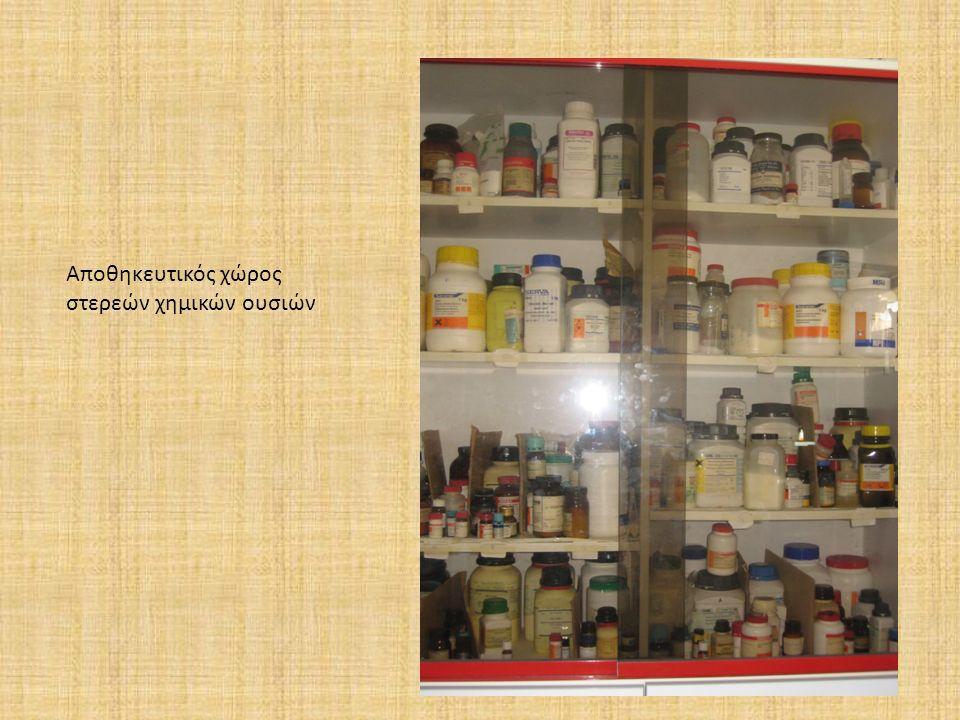 Αποθηκευτικός χώρος στερεών χημικών ουσιών