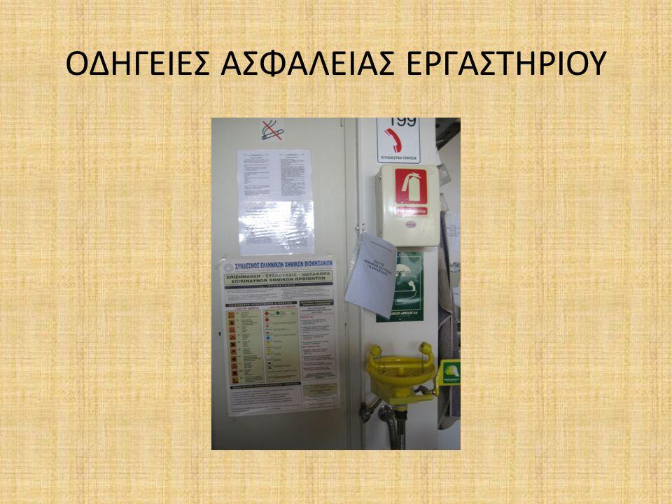 ΟΔΗΓΕΙΕΣ ΑΣΦΑΛΕΙΑΣ ΕΡΓΑΣΤΗΡΙΟΥ