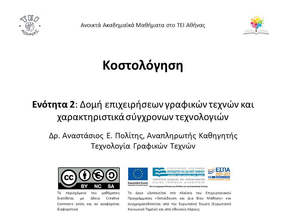 Κοστολόγηση Ενότητα 2: Δομή επιχειρήσεων γραφικών τεχνών και χαρακτηριστικά σύγχρονων τεχνολογιών Δρ. Αναστάσιος Ε. Πολίτης, Αναπληρωτής Καθηγητής Τεχ