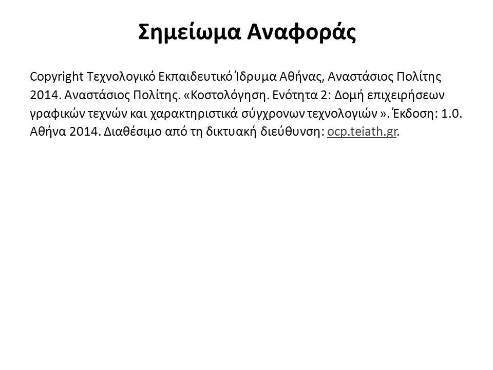 Σημείωμα Αναφοράς Copyright Τεχνολογικό Εκπαιδευτικό Ίδρυμα Αθήνας, Αναστάσιος Πολίτης 2014. Αναστάσιος Πολίτης. «Κοστολόγηση. Ενότητα 2: Δομή επιχειρ