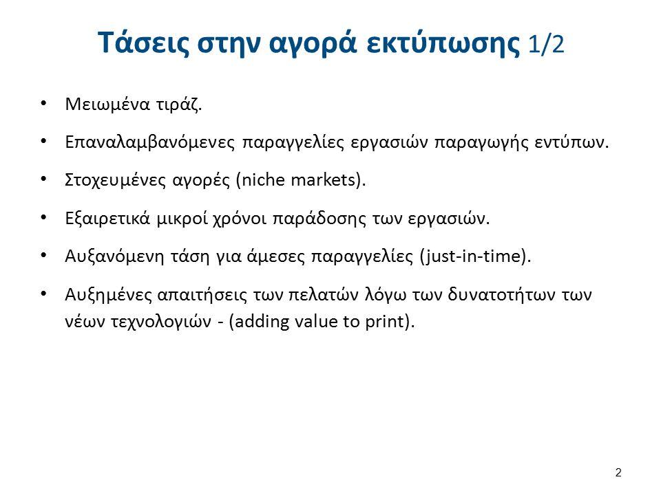 Τάσεις στην αγορά εκτύπωσης 1/2 Μειωμένα τιράζ. Επαναλαμβανόμενες παραγγελίες εργασιών παραγωγής εντύπων. Στοχευμένες αγορές (niche markets). Εξαιρετι