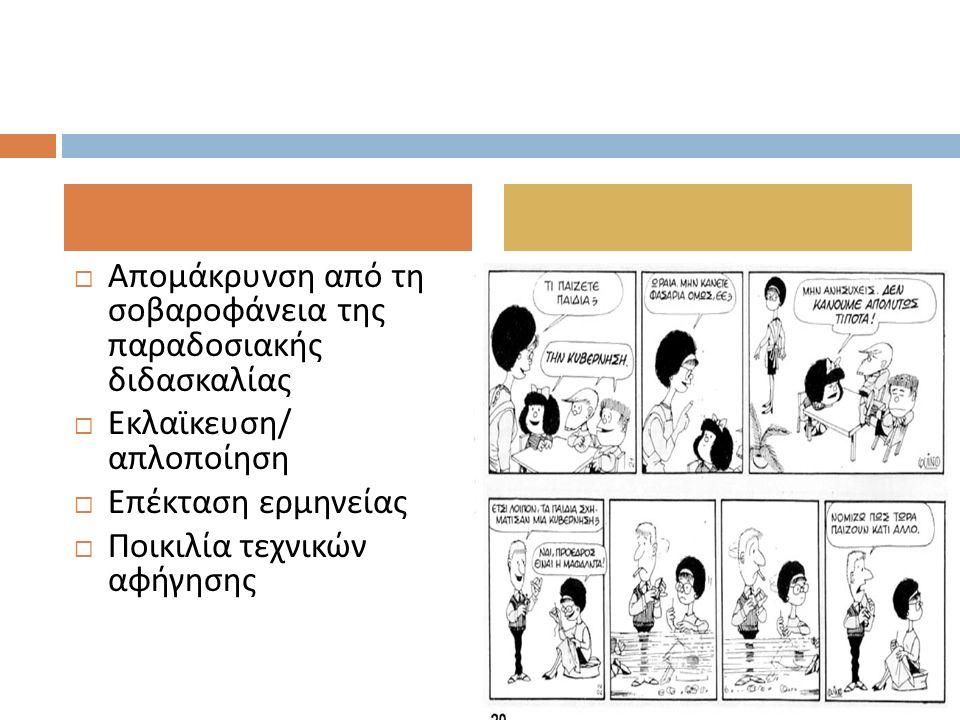  Απομάκρυνση από τη σοβαροφάνεια της παραδοσιακής διδασκαλίας  Εκλαϊκευση / απλοποίηση  Επέκταση ερμηνείας  Ποικιλία τεχνικών αφήγησης