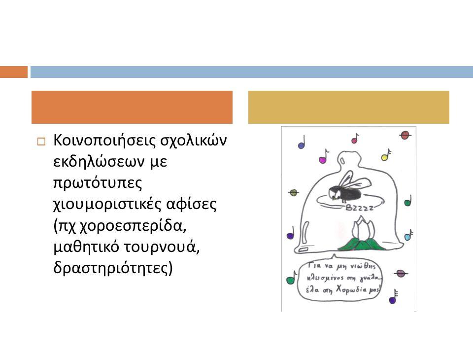  Κοινοποιήσεις σχολικών εκδηλώσεων με πρωτότυπες χιουμοριστικές αφίσες ( πχ χοροεσπερίδα, μαθητικό τουρνουά, δραστηριότητες )