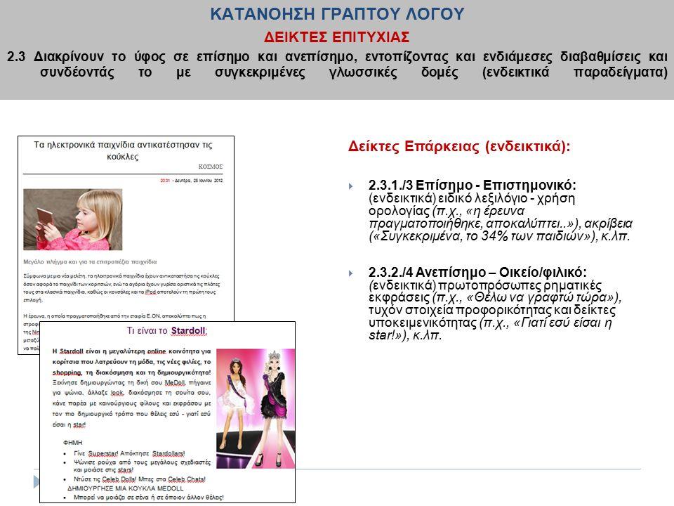 2.3 Διακρίνουν το ύφος σε επίσημο και ανεπίσημο, εντοπίζοντας και ενδιάμεσες διαβαθμίσεις και συνδέοντάς το με συγκεκριμένες γλωσσικές δομές (ενδεικτικά παραδείγματα) Δείκτες Επάρκειας (ενδεικτικά):  2.3.1./3 Επίσημο - Επιστημονικό: (ενδεικτικά) ειδικό λεξιλόγιο - χρήση ορολογίας (π.χ., «η έρευνα πραγματοποιήθηκε, αποκαλύπτει..»), ακρίβεια («Συγκεκριμένα, το 34% των παιδιών»), κ.λπ.