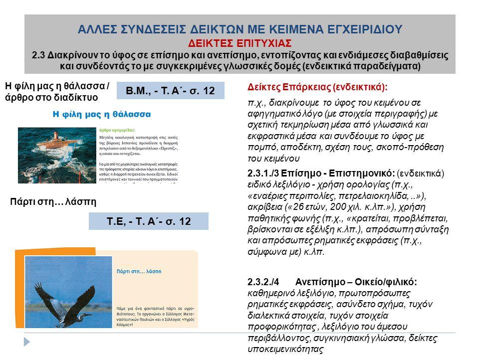 Δείκτες Επάρκειας (ενδεικτικά): π.χ., διακρίνουμε το ύφος του κειμένου σε αφηγηματικό λόγο (με στοιχεία περιγραφής) με σχετική τεκμηρίωση μέσα από γλω