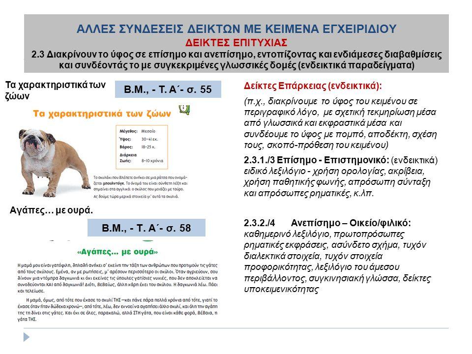 Δείκτες Επάρκειας (ενδεικτικά): (π.χ., διακρίνουμε το ύφος του κειμένου σε περιγραφικό λόγο, με σχετική τεκμηρίωση μέσα από γλωσσικά και εκφραστικά μέ