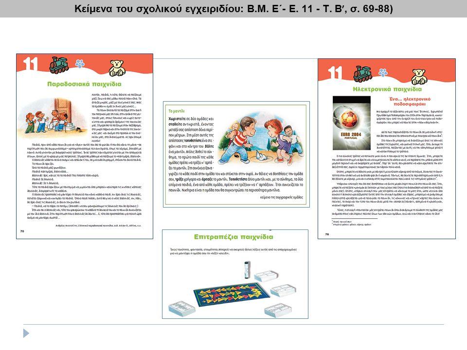 Κείμενα του σχολικού εγχειριδίου: Β.Μ. Ε΄- Ε. 11 - Τ. Β ′, σ. 69-88)