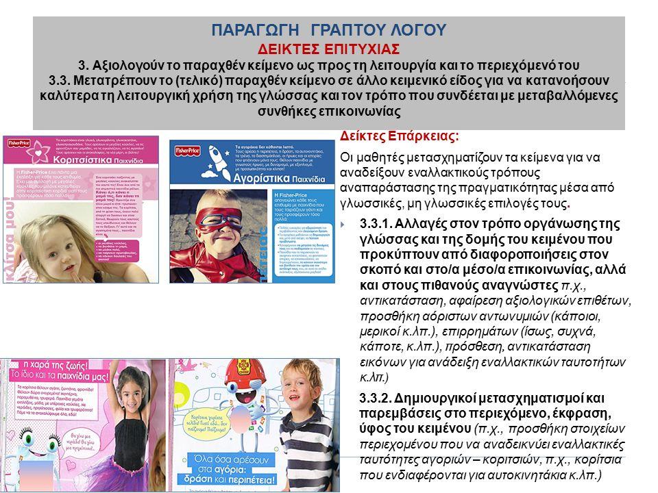 Δείκτες Επάρκειας: Οι μαθητές μετασχηματίζουν τα κείμενα για να αναδείξουν εναλλακτικούς τρόπους αναπαράστασης της πραγματικότητας μέσα από γλωσσικές, μη γλωσσικές επιλογές τους.