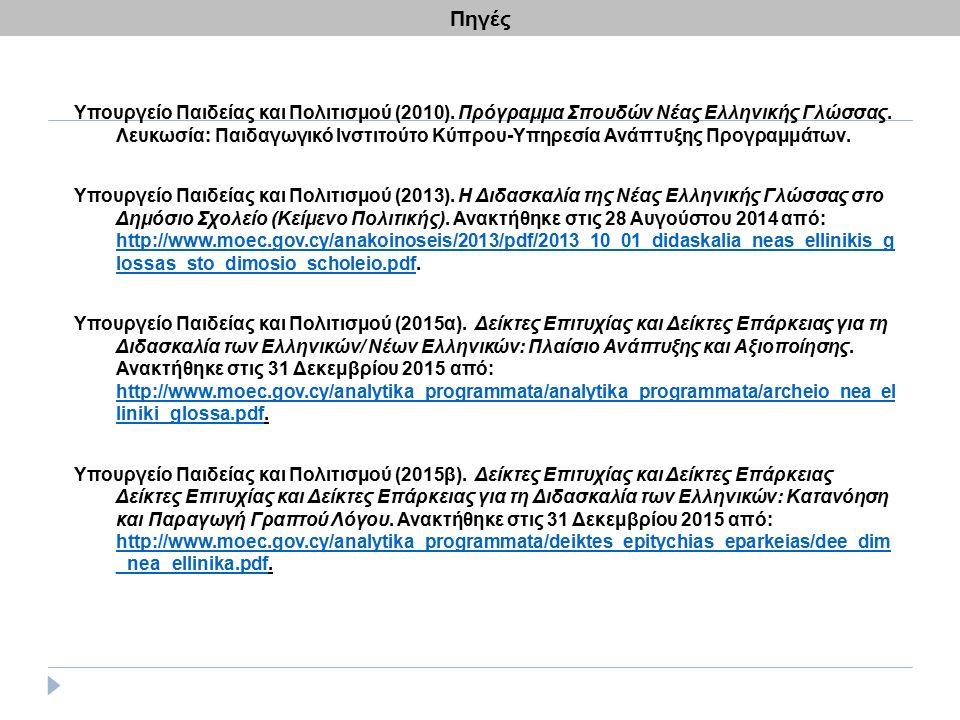 Υπουργείο Παιδείας και Πολιτισμού (2010). Πρόγραμμα Σπουδών Νέας Ελληνικής Γλώσσας. Λευκωσία: Παιδαγωγικό Ινστιτούτο Κύπρου-Υπηρεσία Ανάπτυξης Προγραμ