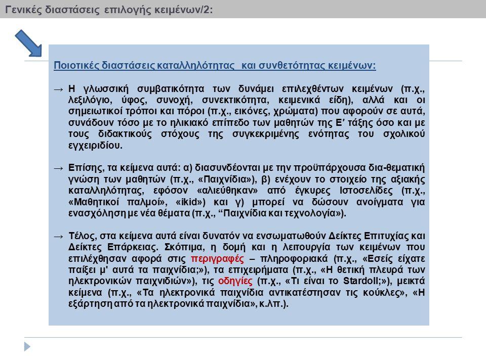 Ποιοτικές διαστάσεις καταλληλότητας και συνθετότητας κειμένων: →Η γλωσσική συμβατικότητα των δυνάμει επιλεχθέντων κειμένων (π.χ., λεξιλόγιο, ύφος, συν