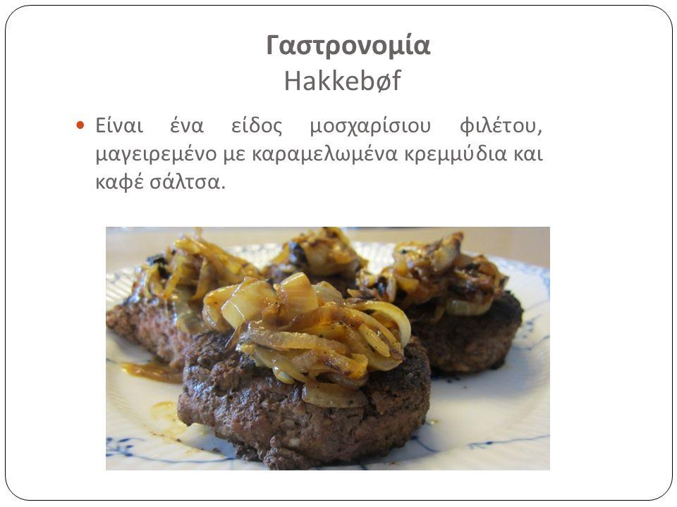 Γαστρονομία Hakkebøf Είναι ένα είδος μοσχαρίσιου φιλέτου, μαγειρεμένο με καραμελωμένα κρεμμύδια και καφέ σάλτσα.