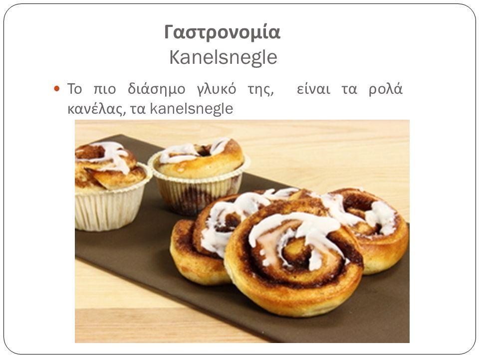 Γαστρονομία Κ anelsnegle Το πιο διάσημο γλυκό της, είναι τα ρολά κανέλας, τα kanelsnegle