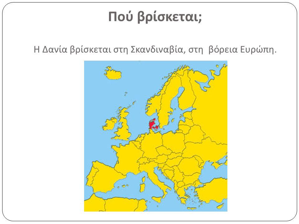 Έκταση - Πληθυσμός Έχει πληθυσμό 5.678.348 περίπου και έκταση 43.094 τετραγωνικά χιλιόμετρα.