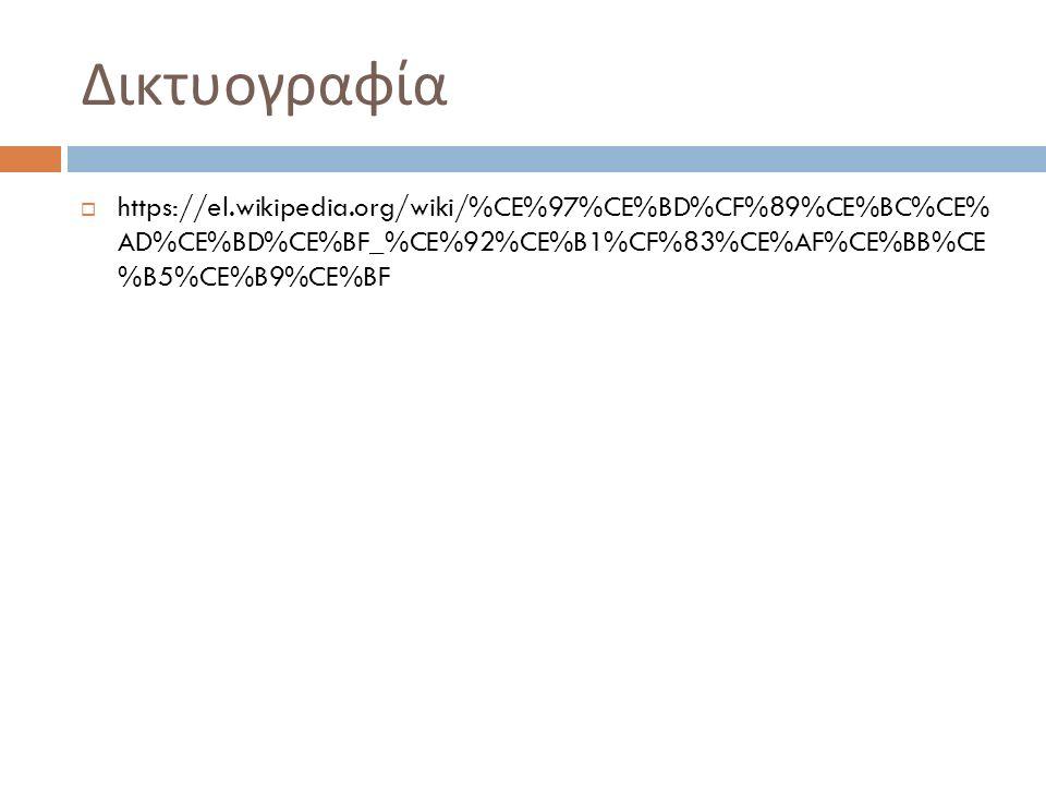 Δικτυογραφία  https://el.wikipedia.org/wiki/%CE%97%CE%BD%CF%89%CE%BC%CE% AD%CE%BD%CE%BF_%CE%92%CE%B1%CF%83%CE%AF%CE%BB%CE %B5%CE%B9%CE%BF