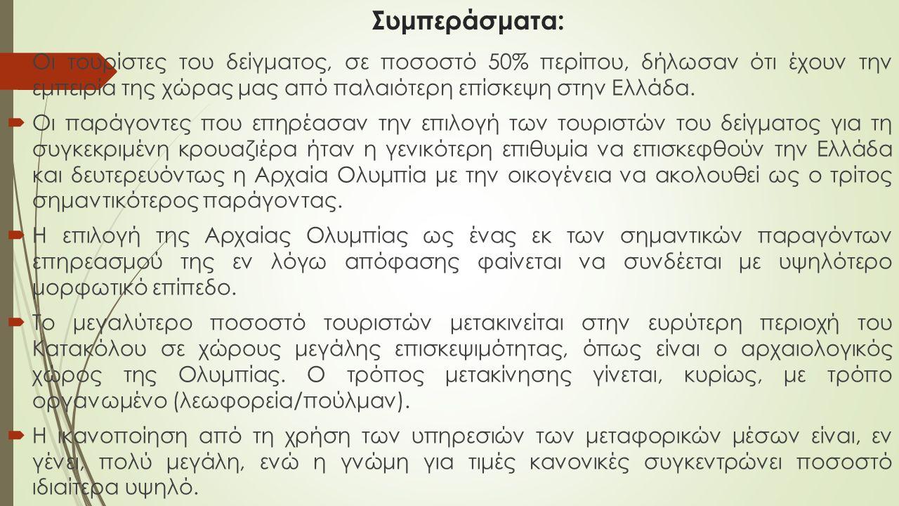 Συμπεράσματα:  Οι τουρίστες του δείγματος, σε ποσοστό 50% περίπου, δήλωσαν ότι έχουν την εμπειρία της χώρας μας από παλαιότερη επίσκεψη στην Ελλάδα.