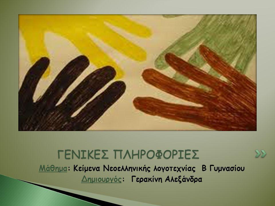 Μάθημα: Κείμενα Νεοελληνικής λογοτεχνίας Β Γυμνασίου Δημιουργός: Γερακίνη Αλεξάνδρα ΓΕΝΙΚΕΣ ΠΛΗΡΟΦΟΡΙΕΣ