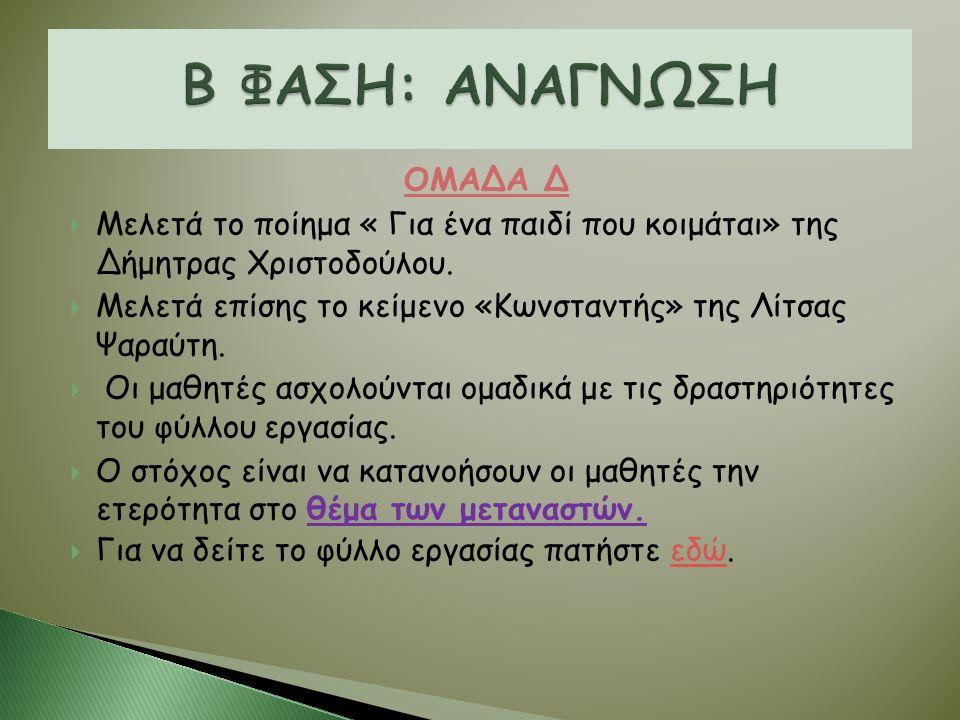 ΟΜΑΔΑ Δ  Μελετά το ποίημα « Για ένα παιδί που κοιμάται» της Δήμητρας Χριστοδούλου.  Μελετά επίσης το κείμενο «Κωνσταντής» της Λίτσας Ψαραύτη.  Οι μ