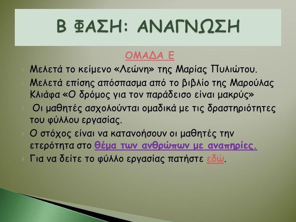 ΟΜΑΔΑ Ε  Μελετά το κείμενο «Λεώνη» της Μαρίας Πυλιώτου.  Μελετά επίσης απόσπασμα από το βιβλίο της Μαρούλας Κλιάφα «Ο δρόμος για τον παράδεισο είναι