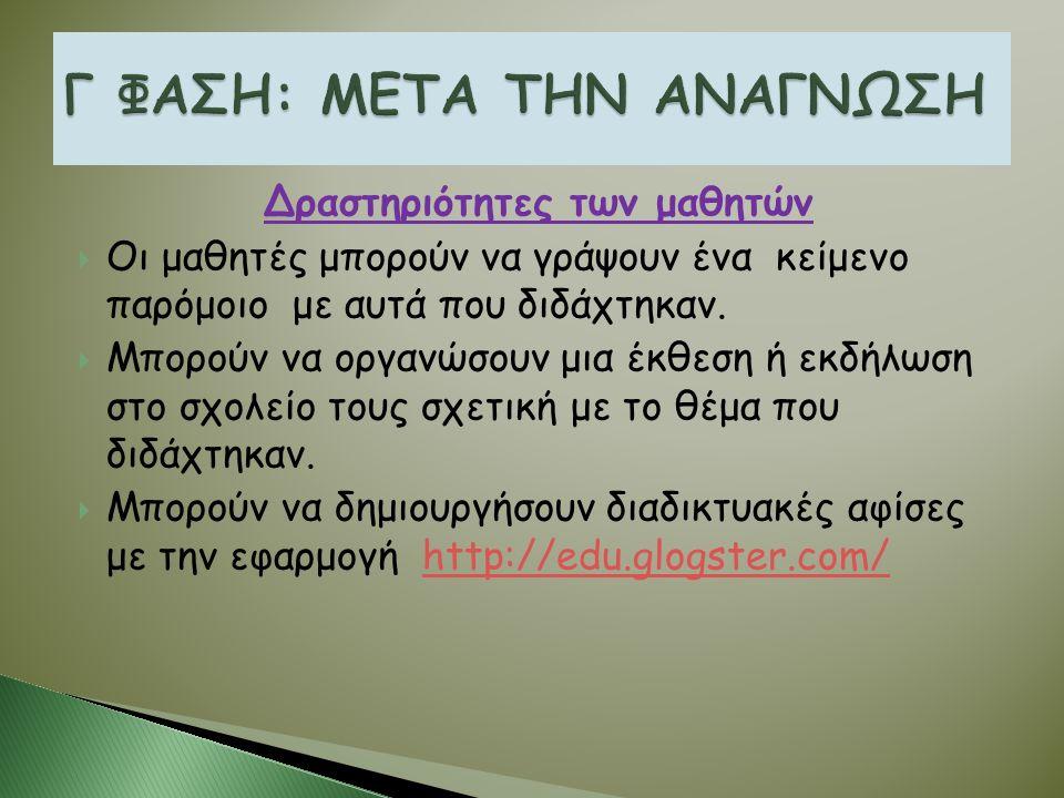 Δραστηριότητες των μαθητών  Οι μαθητές μπορούν να γράψουν ένα κείμενο παρόμοιο με αυτά που διδάχτηκαν.  Μπορούν να οργανώσουν μια έκθεση ή εκδήλωση