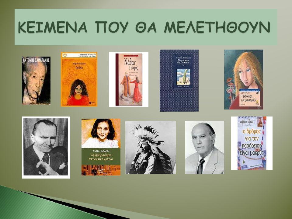 Να έρθουν οι μαθητές σε ελεύθερη και δημιουργική επαφή με τα λογοτεχνικό έργα, να τα ερμηνεύσουν και να νιώσουν αισθητική απόλαυση.