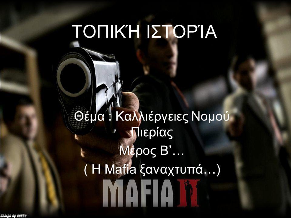 ΤΟΠΙΚΉ ΙΣΤΟΡΊΑ Θέμα : Καλλιέργειες Νομού Πιερίας Μέρος Β'… ( Η Mafia ξαναχτυπά…)