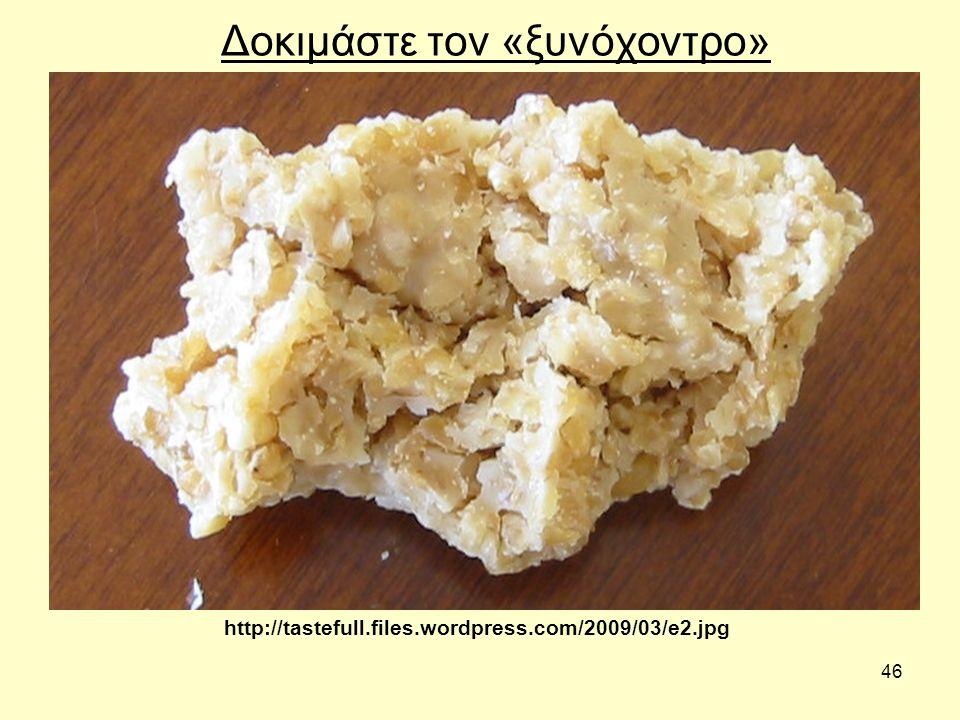 46 Δοκιμάστε τον «ξυνόχοντρο» http://tastefull.files.wordpress.com/2009/03/e2.jpg