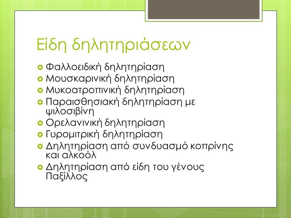 Είδη δηλητηριάσεων  Φαλλοειδική δηλητηρίαση  Μουσκαρινική δηλητηρίαση  Μυκοατροπινική δηλητηρίαση  Παραισθησιακή δηλητηρίαση με ψιλοσιβίνη  Ορελανινική δηλητηρίαση  Γυρομιτρική δηλητηρίαση  Δηλητηρίαση από συνδυασμό κοπρίνης και αλκοόλ  Δηλητηρίαση από είδη του γένους Παξίλλος