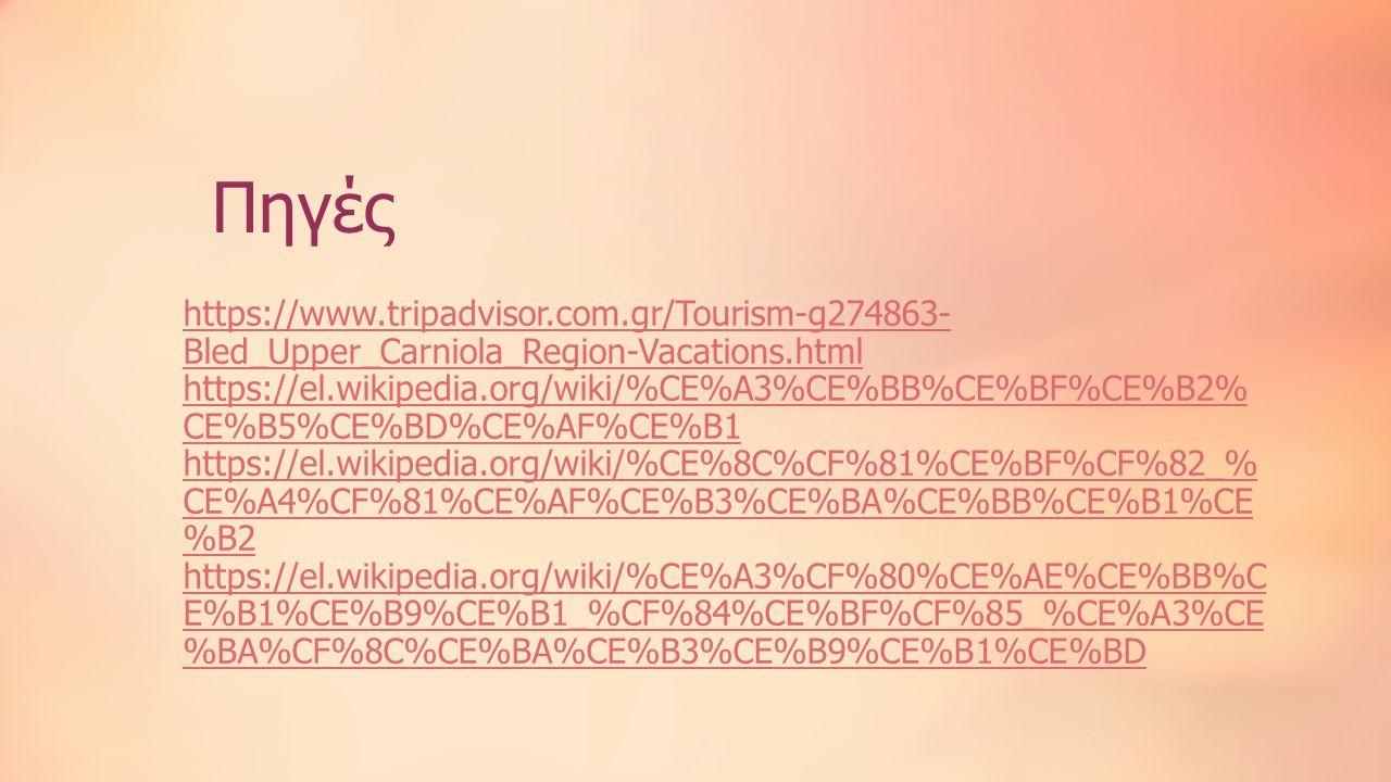 Πηγές https://www.tripadvisor.com.gr/Tourism-g274863- Bled_Upper_Carniola_Region-Vacations.html https://el.wikipedia.org/wiki/%CE%A3%CE%BB%CE%BF%CE%B2