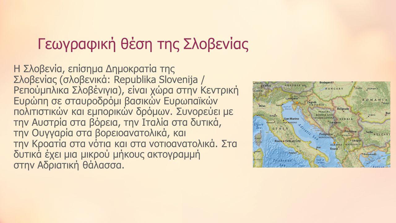 Έχει συνολική έκταση 20.273 τ.χλμ.