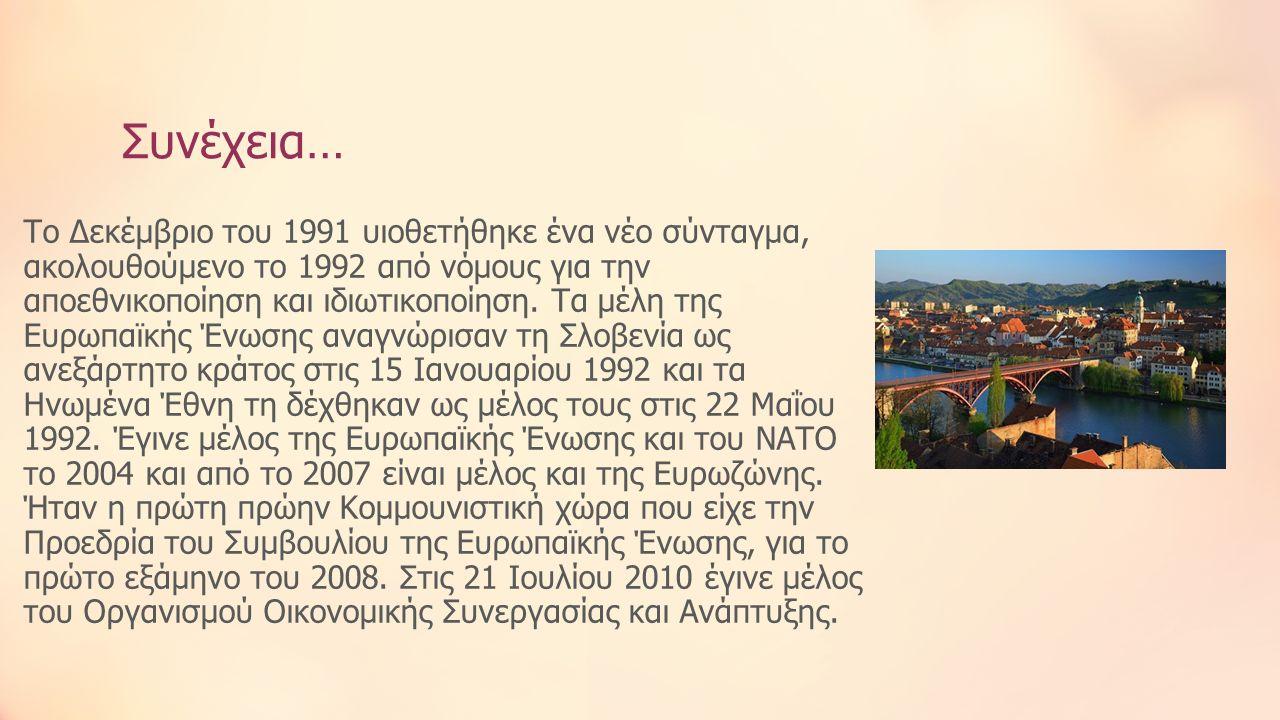Συνέχεια… Το Δεκέμβριο του 1991 υιοθετήθηκε ένα νέο σύνταγμα, ακολουθούμενο το 1992 από νόμους για την αποεθνικοποίηση και ιδιωτικοποίηση.
