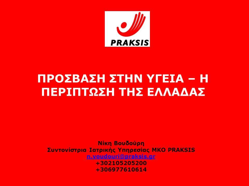 ΠΡΟΣΒΑΣΗ ΣΤΗΝ ΥΓΕΙΑ – Η ΠΕΡΙΠΤΩΣΗ ΤΗΣ ΕΛΛΑΔΑΣ Νίκη Βουδούρη Συντονίστρια Ιατρικής Υπηρεσίας ΜΚΟ PRAKSIS n.voudouri@praksis.gr +302105205200 +306977610