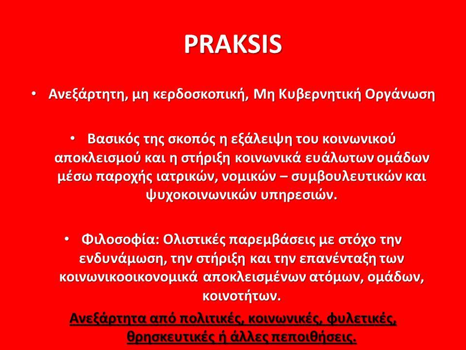 PRAKSIS Ανεξάρτητη, μη κερδοσκοπική, Μη Κυβερνητική Οργάνωση Ανεξάρτητη, μη κερδοσκοπική, Μη Κυβερνητική Οργάνωση Βασικός της σκοπός η εξάλειψη του κοινωνικού αποκλεισμού και η στήριξη κοινωνικά ευάλωτων ομάδων μέσω παροχής ιατρικών, νομικών – συμβουλευτικών και ψυχοκοινωνικών υπηρεσιών.
