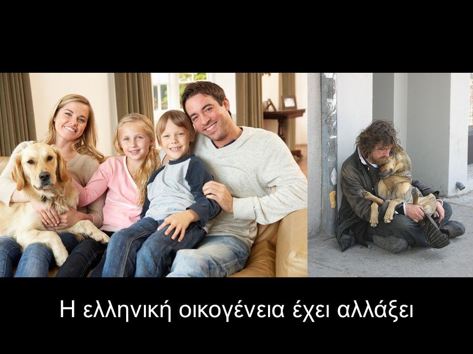Η ελληνική οικογένεια έχει αλλάξει