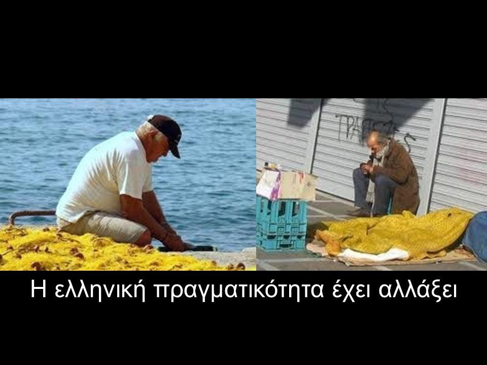Η ελληνική πραγματικότητα έχει αλλάξει