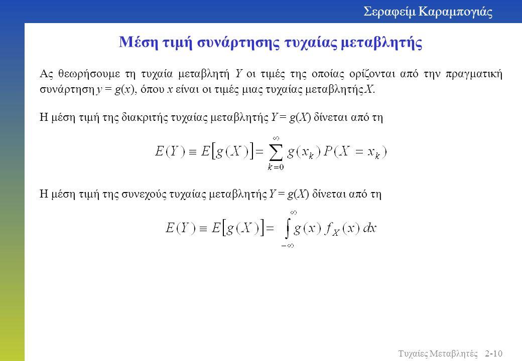 Μέση τιμή συνάρτησης τυχαίας μεταβλητής Ας θεωρήσουμε τη τυχαία μεταβλητή Y οι τιμές της οποίας ορίζονται από την πραγματική συνάρτηση y = g(x), όπου x είναι οι τιμές μιας τυχαίας μεταβλητής X.