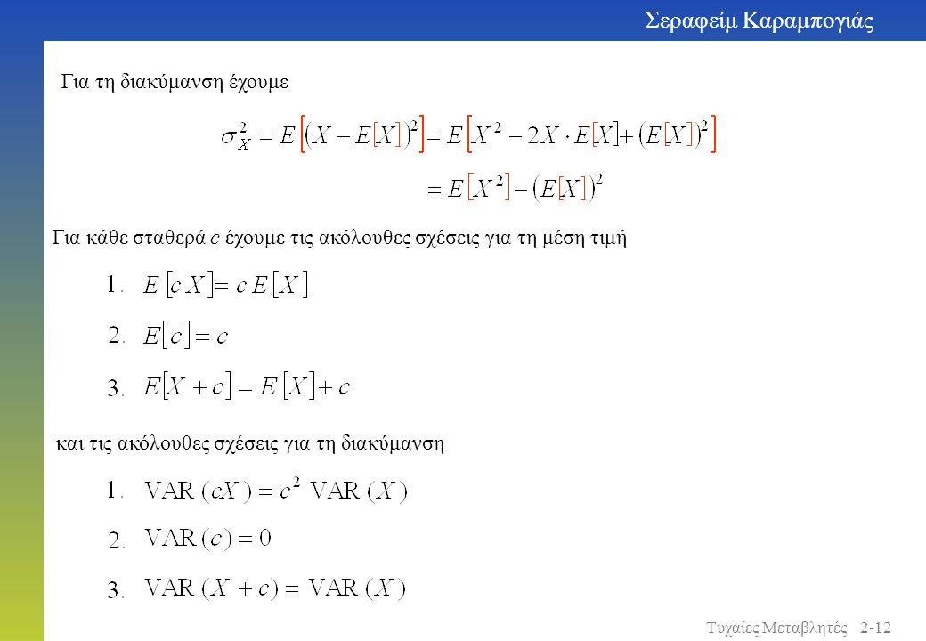 Για τη διακύμανση έχουμε Για κάθε σταθερά c έχουμε τις ακόλουθες σχέσεις για τη μέση τιμή και τις ακόλουθες σχέσεις για τη διακύμανση Σεραφείμ Καραμπο