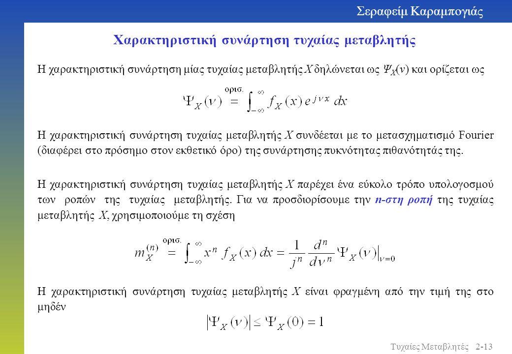 Χαρακτηριστική συνάρτηση τυχαίας μεταβλητής Η χαρακτηριστική συνάρτηση μίας τυχαίας μεταβλητής X δηλώνεται ως Ψ X (ν) και ορίζεται ως Η χαρακτηριστική