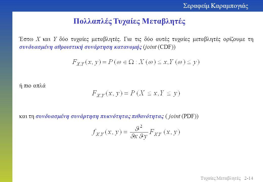 Πολλαπλές Τυχαίες Μεταβλητές και τη συνδυασμένη συνάρτηση πυκνότητας πιθανότητας ( joint (PDF)) Έστω X και Y δύο τυχαίες μεταβλητές. Για τις δύο αυτές