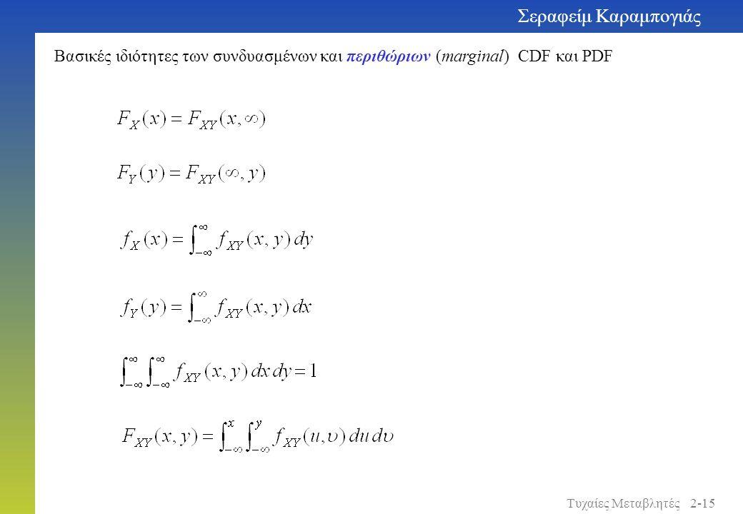 Βασικές ιδιότητες των συνδυασμένων και περιθώριων (marginal) CDF και PDF Σεραφείμ Καραμπογιάς 2-15Τυχαίες Μεταβλητές