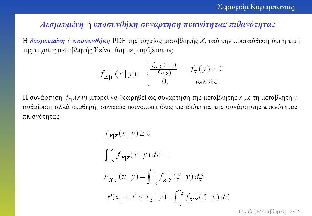 Η δεσμευμένη ή υποσυνθήκη PDF της τυχαίας μεταβλητής X, υπό την προϋπόθεση ότι η τιμή της τυχαίας μεταβλητής Y είναι ίση με y ορίζεται ως Η συνάρτηση