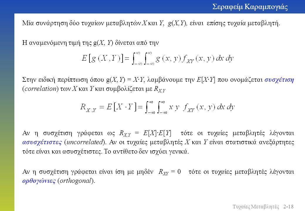 Η αναμενόμενη τιμή της g(X, Y) δίνεται από την Μία συνάρτηση δύο τυχαίων μεταβλητών X και Y, g(X,Y), είναι επίσης τυχαία μεταβλητή.