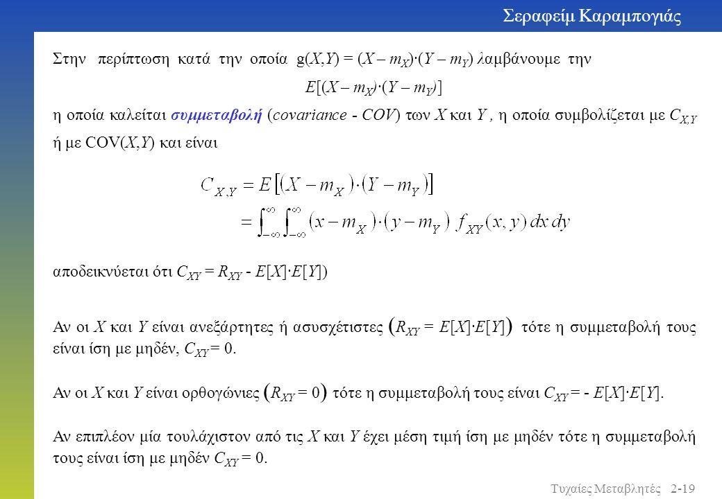 Στην περίπτωση κατά την οποία g(X,Y) = (X – m X )·(Y – m Υ ) λαμβάνουμε την E[(X – m X )·(Y – m Y )] η οποία καλείται συμμεταβολή (covariance - COV) των X και Y, η οποία συμβολίζεται με C X,Y ή με COV(X,Y) και είναι αποδεικνύεται ότι C XY = R XY - E[X]·E[Y]) Αν οι X και Y είναι ανεξάρτητες ή ασυσχέτιστες ( R XY = E[X]·E[Y] ) τότε η συμμεταβολή τους είναι ίση με μηδέν, C XY = 0.