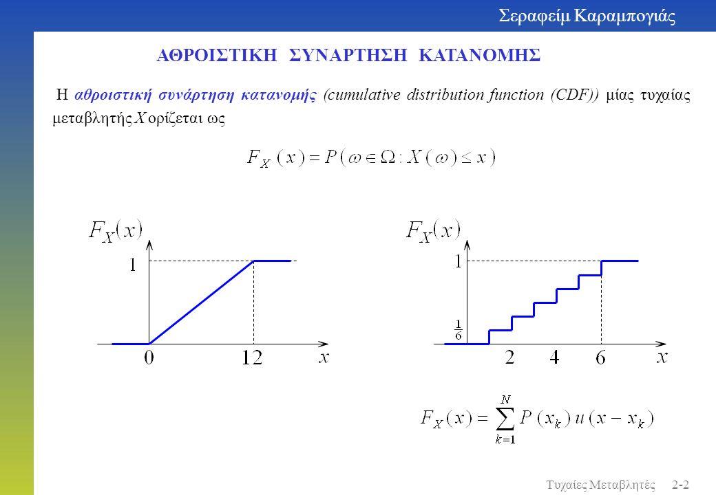 Χαρακτηριστική συνάρτηση τυχαίας μεταβλητής Η χαρακτηριστική συνάρτηση μίας τυχαίας μεταβλητής X δηλώνεται ως Ψ X (ν) και ορίζεται ως Η χαρακτηριστική συνάρτηση τυχαίας μεταβλητής X συνδέεται με το μετασχηματισμό Fourier (διαφέρει στο πρόσημο στον εκθετικό όρο) της συνάρτησης πυκνότητας πιθανότητάς της.