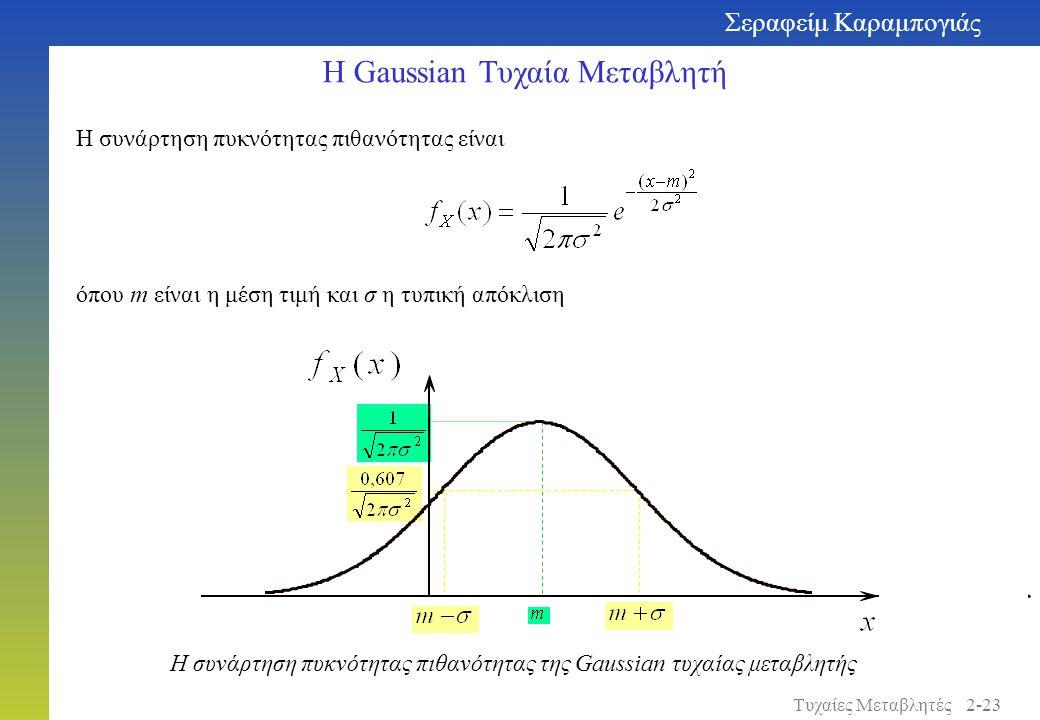 Η Gaussian Τυχαία Μεταβλητή Η συνάρτηση πυκνότητας πιθανότητας είναι όπου m είναι η μέση τιμή και σ η τυπική απόκλιση Η συνάρτηση πυκνότητας πιθανότητ