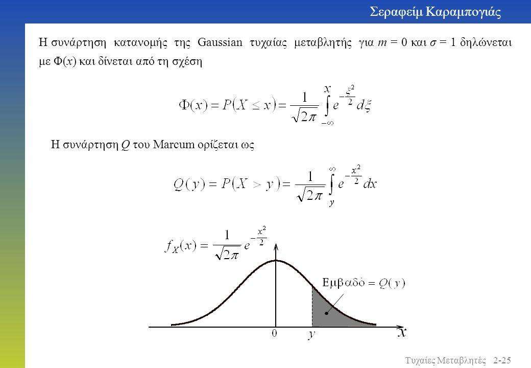 Η συνάρτηση κατανομής της Gaussian τυχαίας μεταβλητής για m = 0 και σ = 1 δηλώνεται με Φ( x ) και δίνεται από τη σχέση Η συνάρτηση Q του Marcum ορίζεται ως Σεραφείμ Καραμπογιάς 2-25Τυχαίες Μεταβλητές
