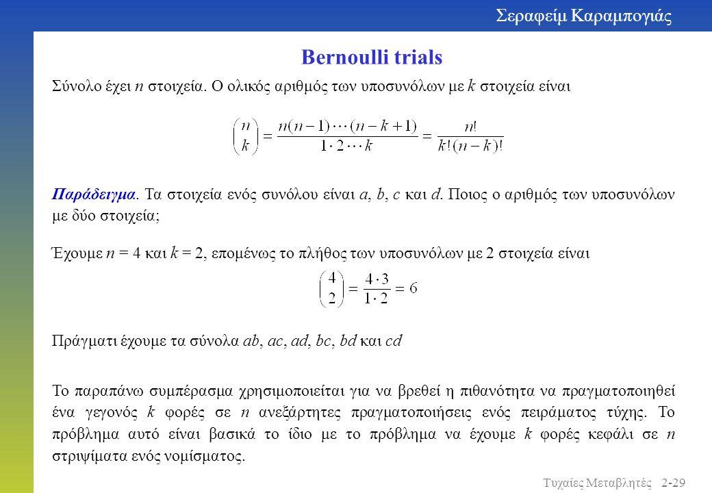 Bernoulli trials Σύνολο έχει n στοιχεία. Ο ολικός αριθμός των υποσυνόλων με k στοιχεία είναι Παράδειγμα. Τα στοιχεία ενός συνόλου είναι a, b, c και d.