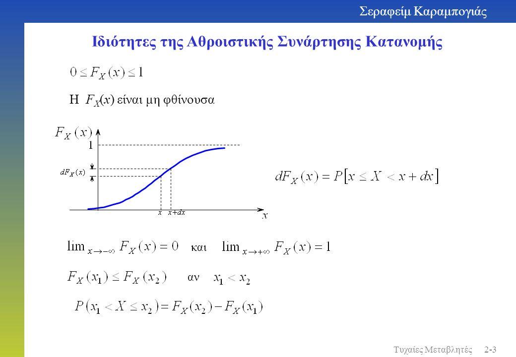 ΣΥΝΑΡΤΗΣΗ ΠΥΚΝΟΤΗΤΑΣ ΠΙΘΑΝΟΤΗΤΑΣ Η συνάρτηση πυκνότητας πιθανότητας (probability density function (PDF)) μίας τυχαίας μεταβλητής X ορίζεται ως η παράγωγος της F X (x), δηλαδή, Σεραφείμ Καραμπογιάς 2-4Τυχαίες Μεταβλητές